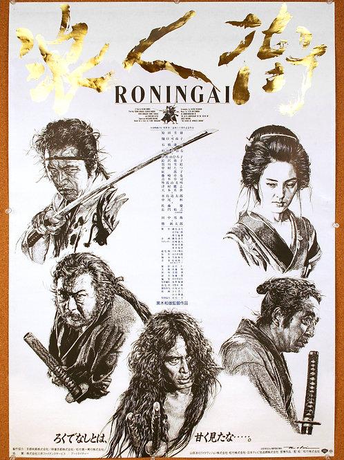 Ronin-Gai, 1990