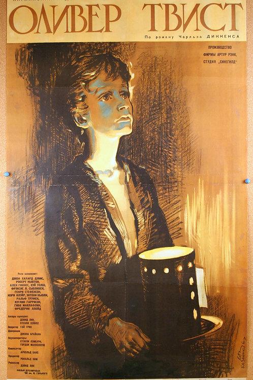Oliver Twist, 1960