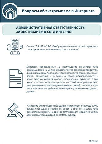 Карточка Администривное наказание 2.jpg