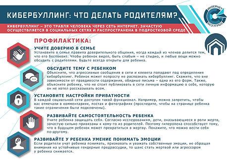 памятка_интернетбезугроз_итог-3_page-000