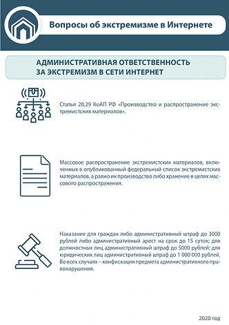 Карточка Администривное наказание 3.jpg