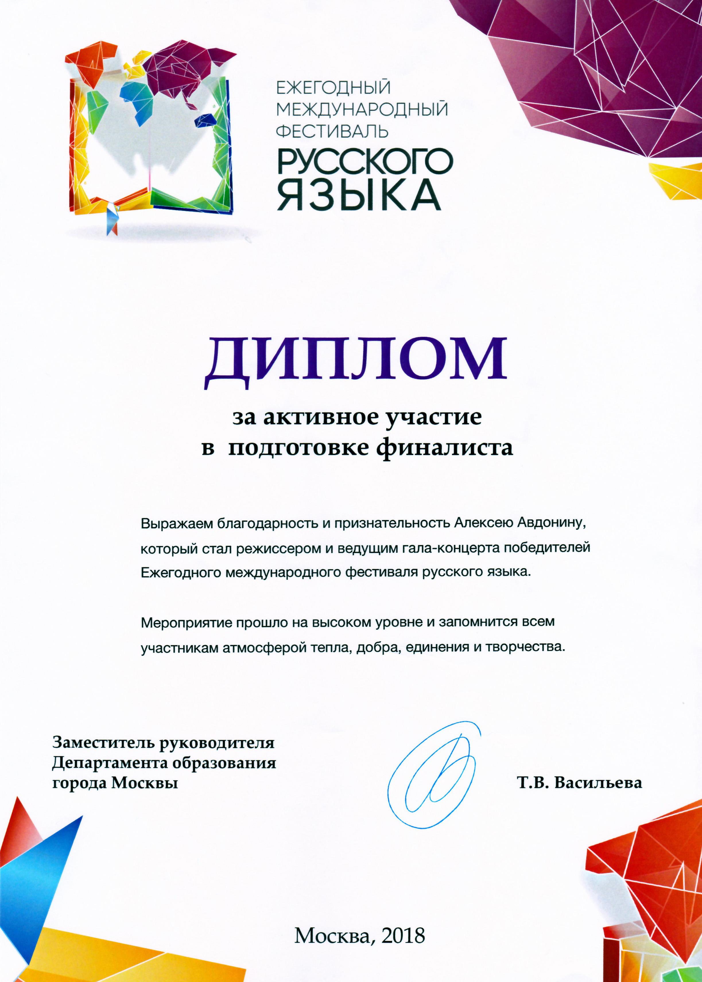 Рекомендация Алексей Авдонин - фестиваль