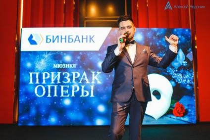 Ведущий корпоративного мероприятия Бинбанка Алексей Авдонин