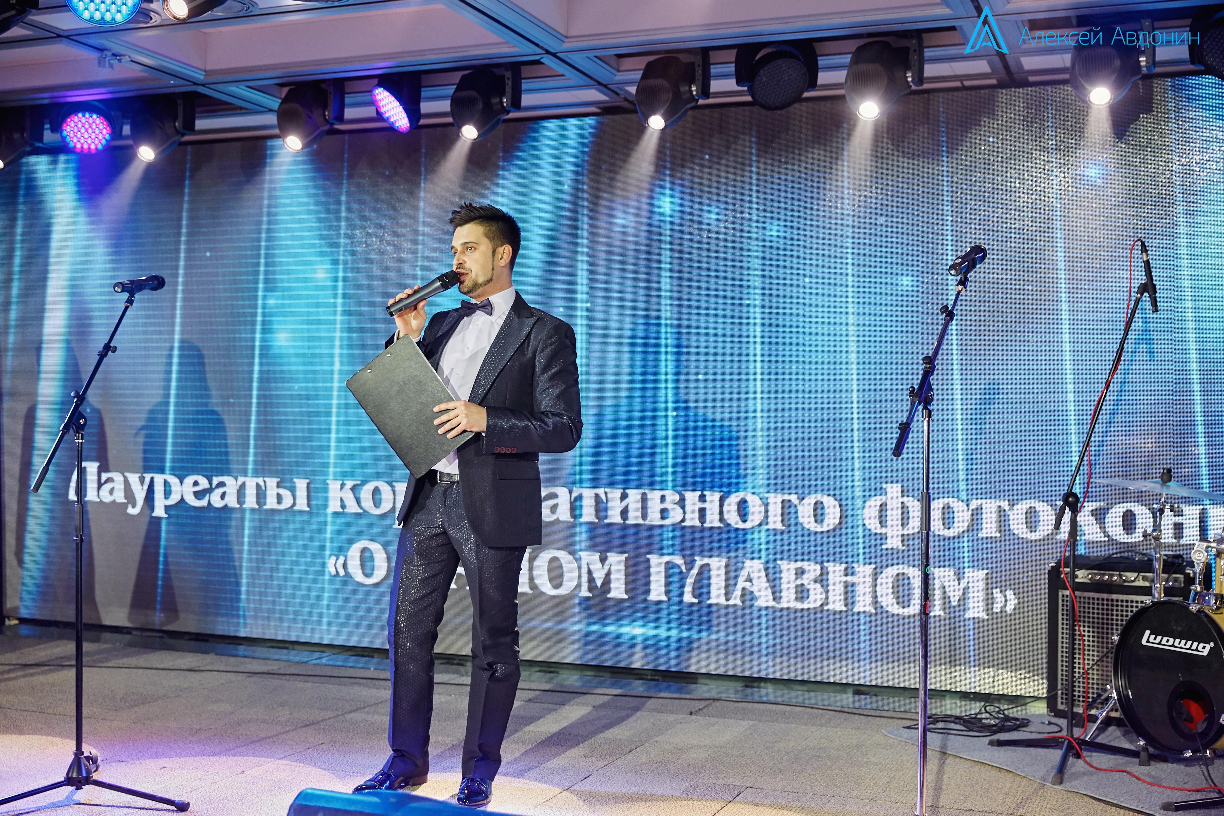 Алексей Авдонин - ведущий - юбилей банка