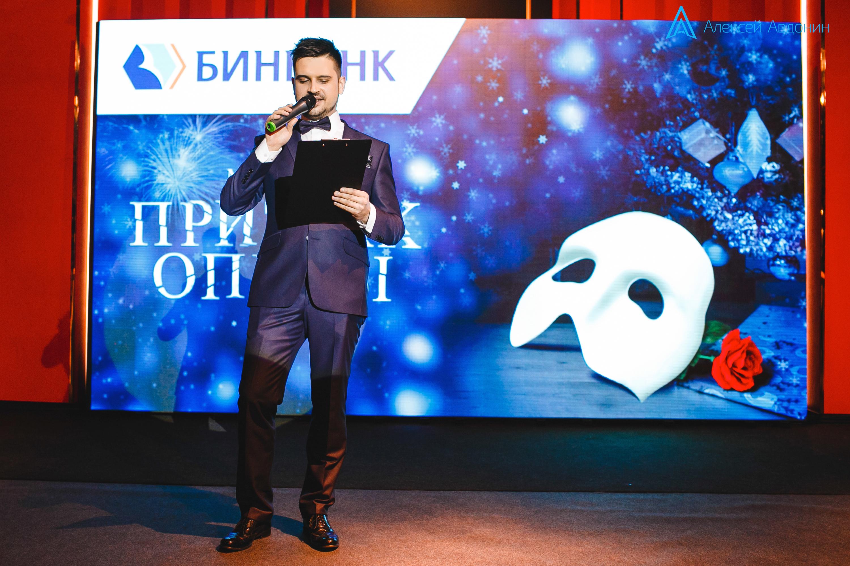 Бинбанк - Призрак оперы - Алексей Авдонин