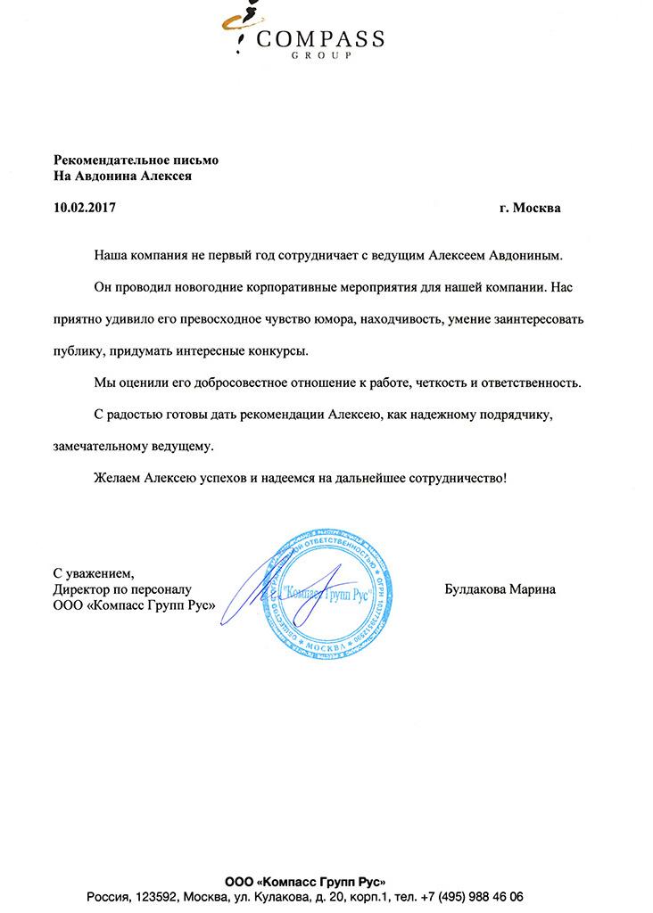 Рекомендация - Compass_Group - 5 к 7