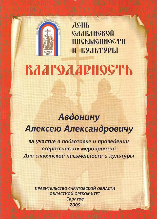 Благодарность-Авдонину-День-Славянской-П