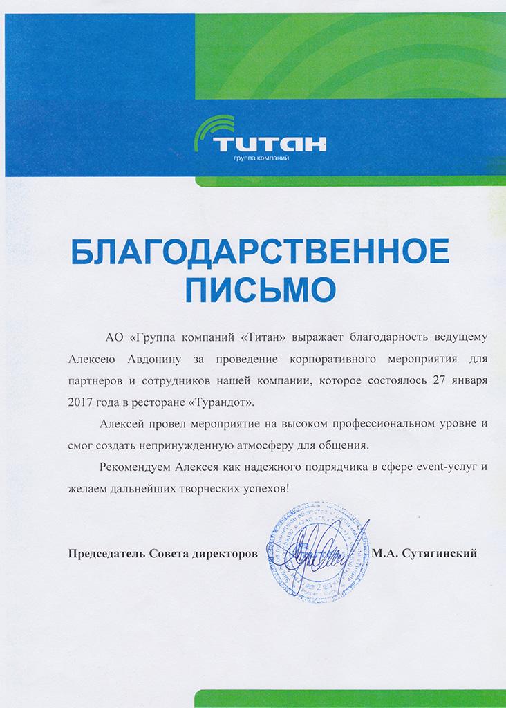 Рекомендация Титан - 5 к 7