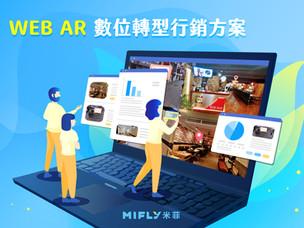 【下訂享政府3萬元補助】AR 數位行銷應用