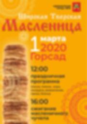 Афиша А3 масленица.jpg