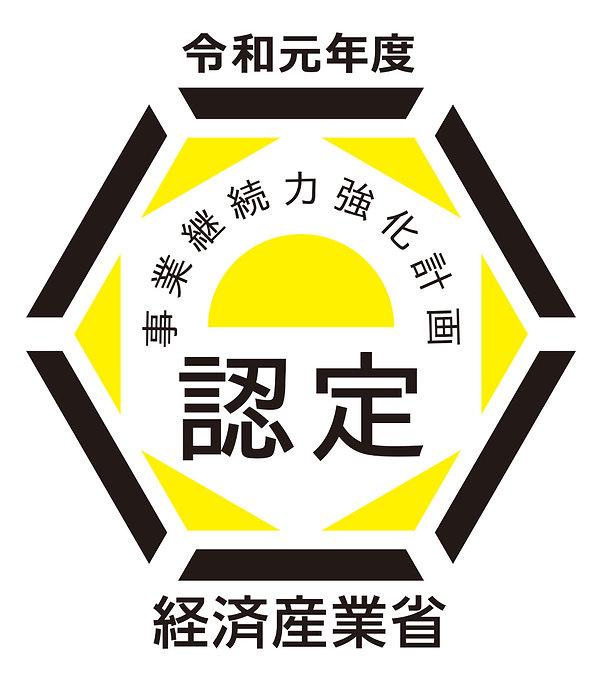 「事業継続力強化計画」認定ロゴnintei_logo.jpg