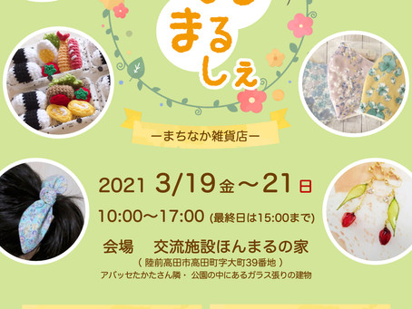 3月まるしぇ開催!!