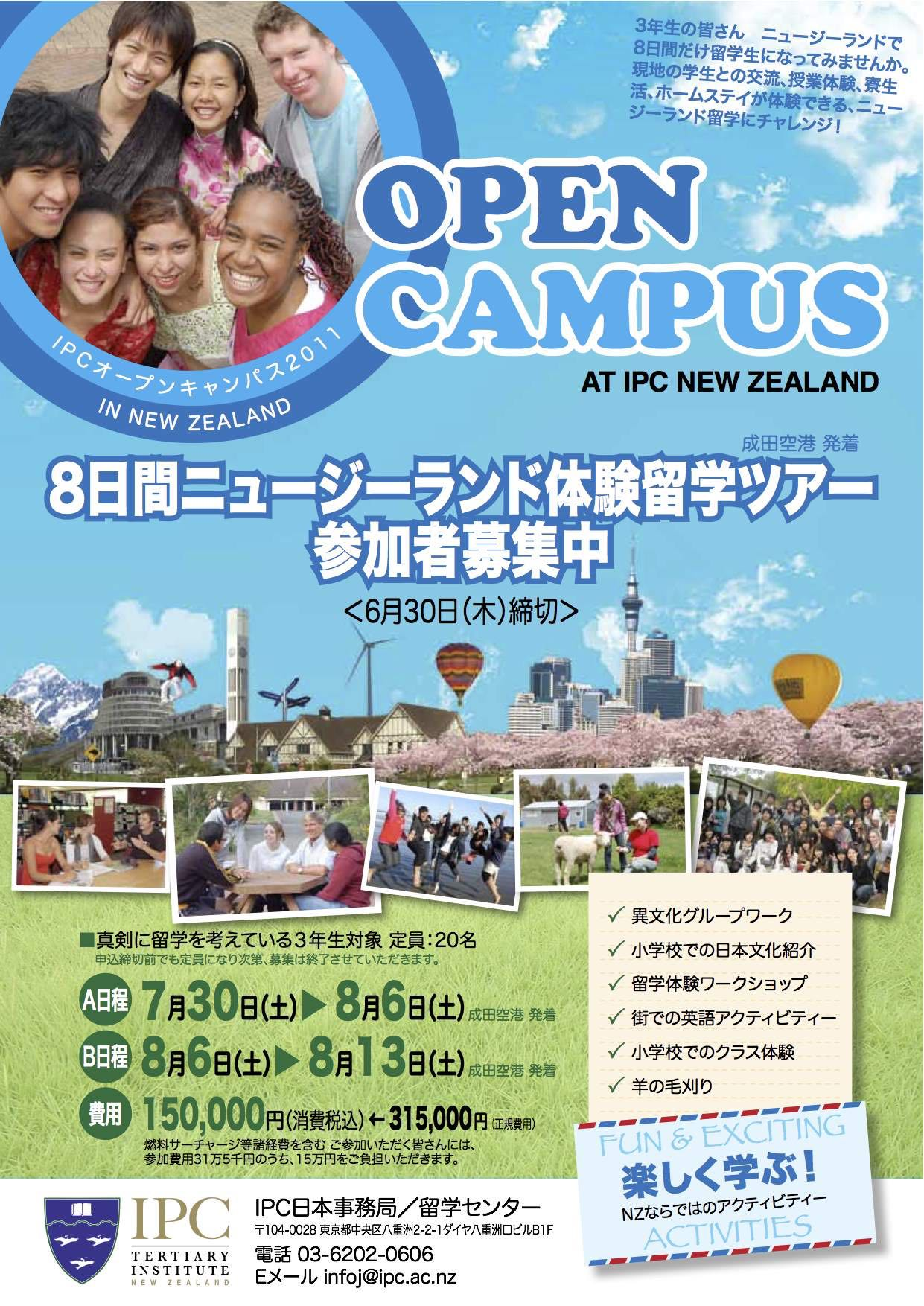 Flyer_open_campus_2012