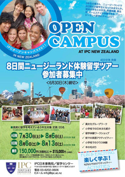 Flyer_open_campus_2012