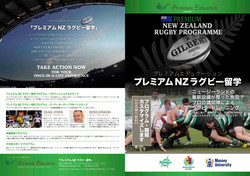 DTP_brochure_premium_rugby_2016_01