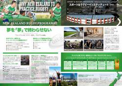 DTP_brochure_premium_rugby_2016_02
