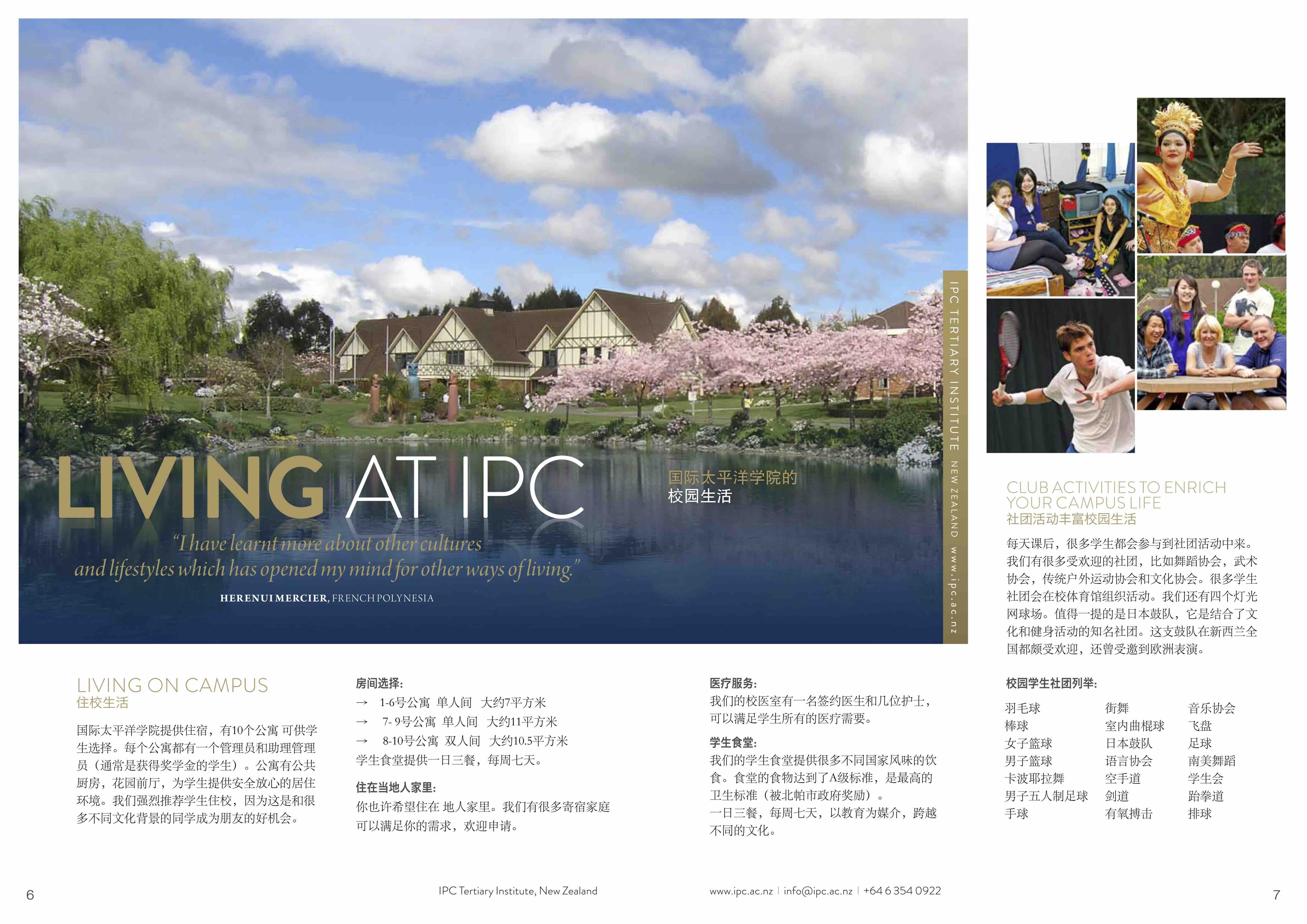 DTP_prospectus_china_2014_02