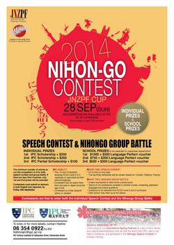 Poster_nihongo_ contest_2014