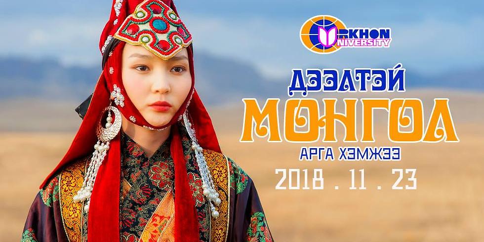 Дээлтэй Монгол