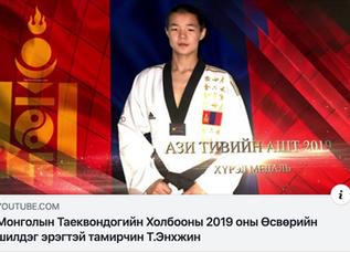 Congratulations to Enkhjin T.
