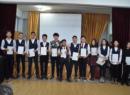 Certification Award Ceremony