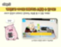 하이에듀XR앱_한글4.jpg