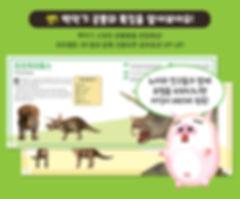 공룡탐험1편_6.jpg