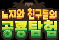 공룡탐험_logo2.png