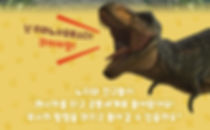 공룡탐험1편_2.jpg