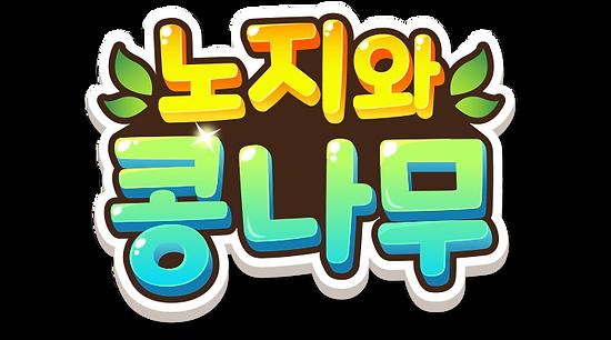 노지콩_logo.png