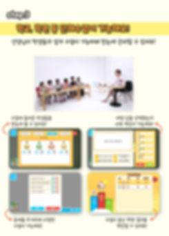 하이에듀XR앱_한글5.jpg