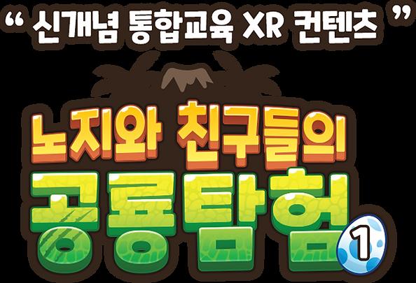 공룡탐험_logo.png
