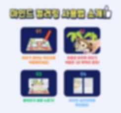 마인드컬러링XR소개(원본)_3.jpg