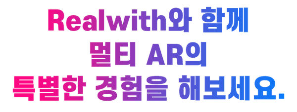 Realwith와함계.png