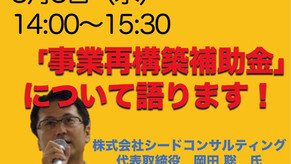 緊急開催!  「事業再構築補助金」解説セミナー 3月3日(水)14:00〜15:30