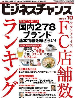 bc2110_hyoushi_out_dejital.jpg