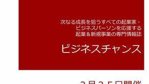 2月25日(木)13:00〜17:00 フランチャイズビジネスセミナー開催