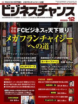 bc2012_hyoushi_dejital.jpg