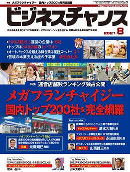bc2108_hyoshi.jpg