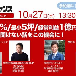 10月27日(水)13:30〜16:00 フランチャイズビジネスセミナー開催