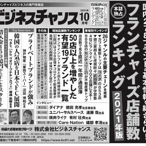 日経MJ(8月23日)に広告を掲載しました