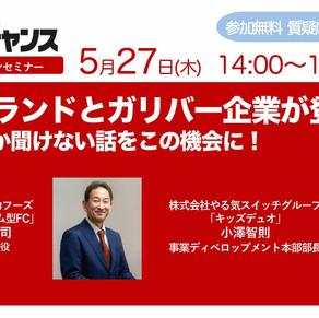 5月27日(木)14:00〜15:30 フランチャイズビジネスセミナー開催
