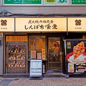 干物の炭火焼きに特化したファストフード食堂コロナ禍の開店でも売上堅調/しんぱち食堂 越後屋