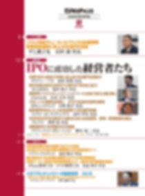 ビジネスC20年2月号目次1.jpg