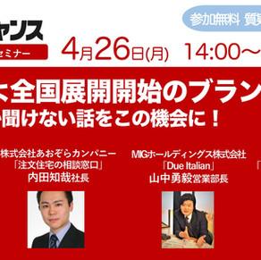 4月26日(月)14:00〜16:50 フランチャイズビジネスセミナー開催