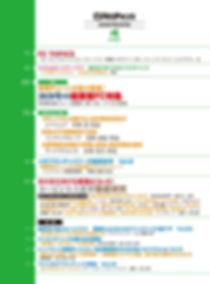 ビジネスC20年4月号目次2.jpg