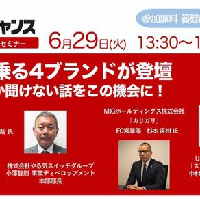 6月29日(火)13:30〜16:00 フランチャイズビジネスセミナー開催