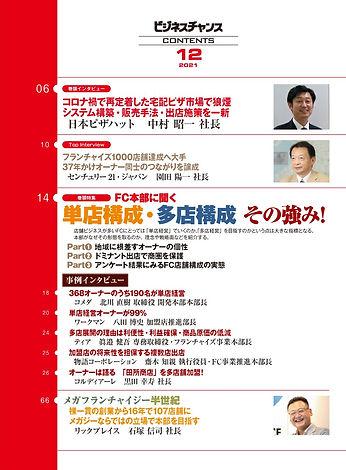 目次1ビジネスチャンス12月号_1.jpg
