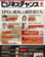 ビジネスC20年2月号.jpg