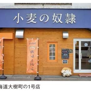 自社開発の冷凍生地を使用し、製造工程を簡略化           堀江貴文氏の声掛けで誕生したベーカリーFC/小麦の奴隷